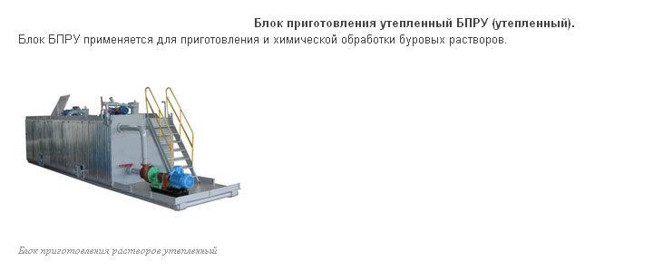Блок приготовления утепленный БПРУ (утепленный)