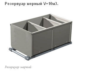 Резервуар мерный V=10м3.