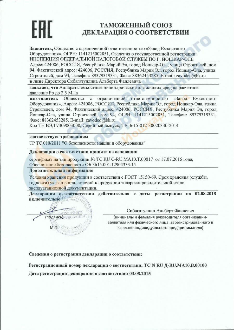 Декларация на аппараты емкостные циллиндрические
