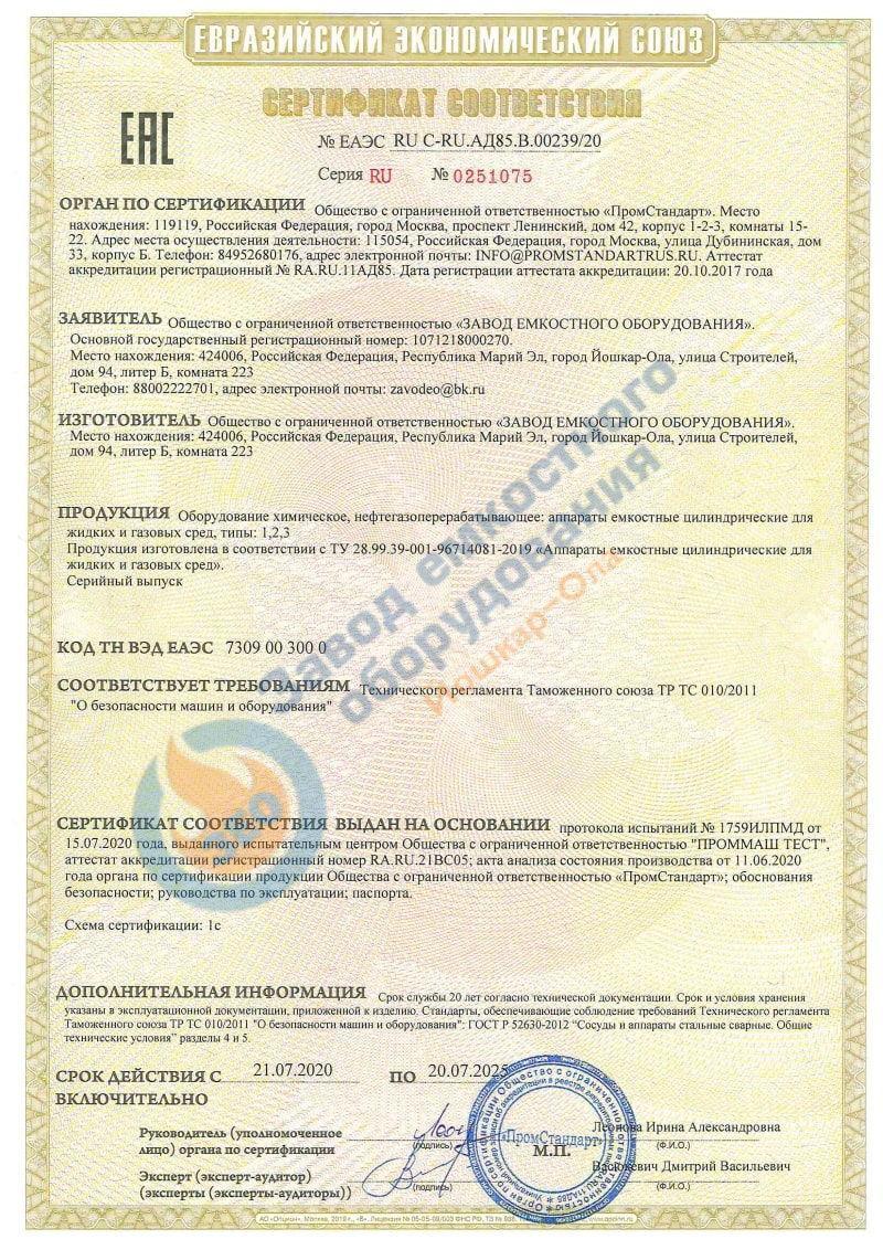 Сертификат соответствия Евразийский экономический совет